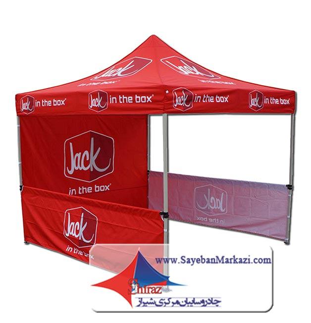 تولید سایبان چتری و چادر چتری تبلیغاتی در شیراز
