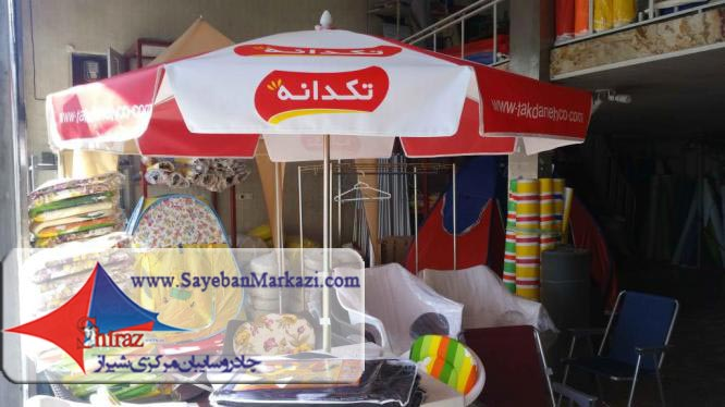 ساخت و نصب چادر و سایبان چتری تبلیغاتی در شیراز