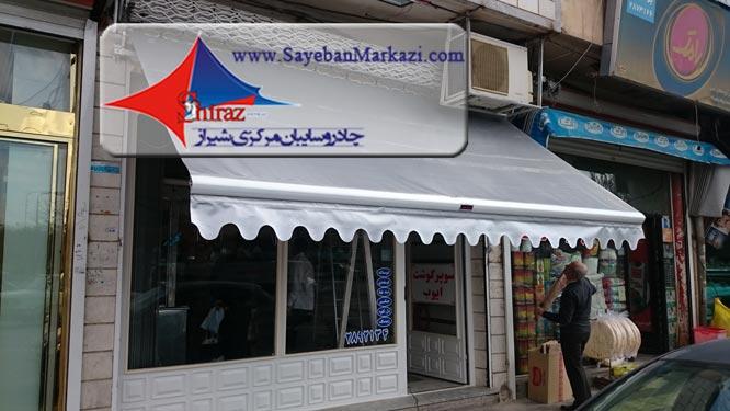 تولید چادر و سایبان فنری در شیراز