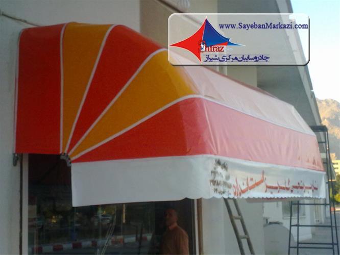 تولید سایبان و چادر مغازه در شیراز