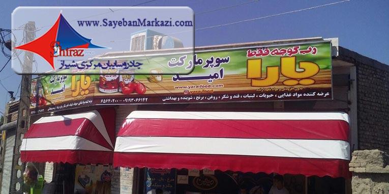 تولید چادر و سایبان پوششی در شیراز