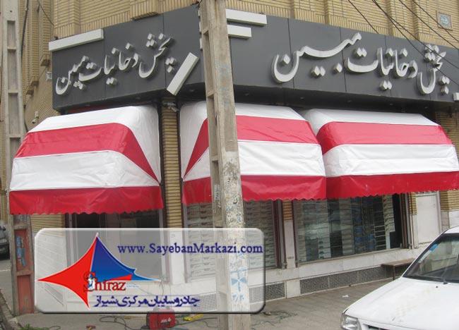 تولید چادر و سایبان مغازه در شیراز
