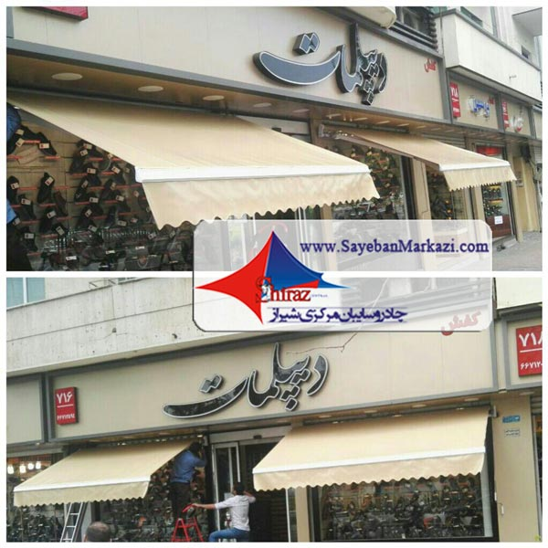 فروش چادر و سایبان بازویی یا فنری در شیراز