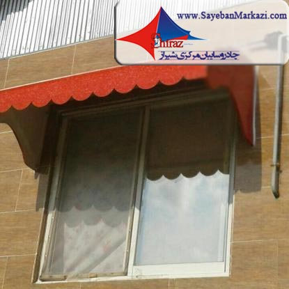 ساخت و نصب سایبان پنجره در شیراز