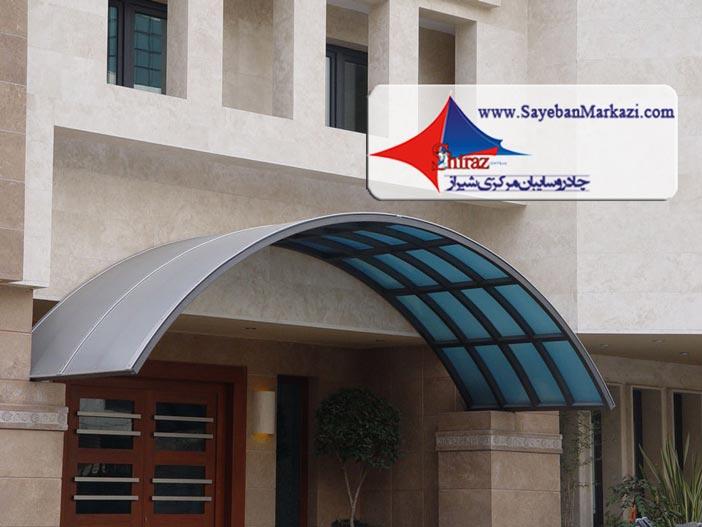 بزرگترین مرکز پخش چادر و سایبان در شیراز
