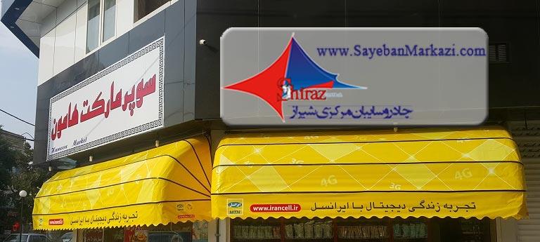 ساخت و نصب سایبان های شرکتی در شیراز