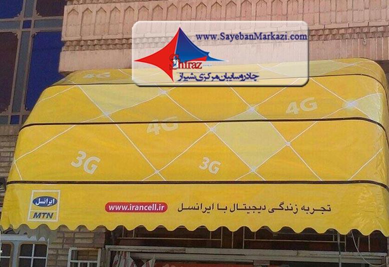 تولید سایبان های شرکتی در شیراز