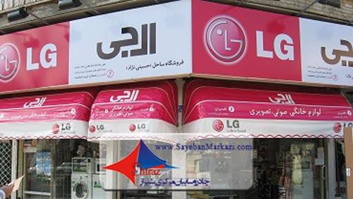 ساخت و نصب چادر و سایبان مغازه در شیراز