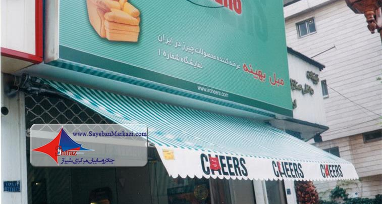 تولید سایبان های تبلیغاتی در شیراز