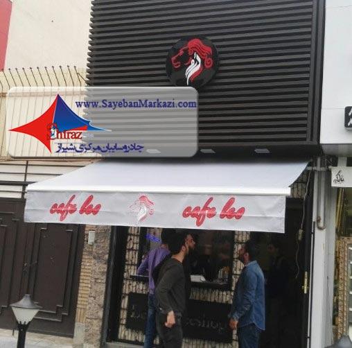 ساخت و نصب سایبان های تبلیغاتی در شیراز