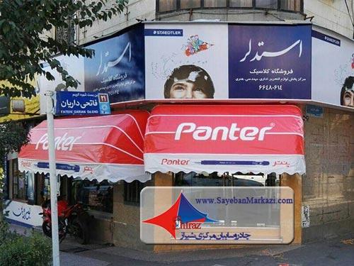 تولید و پخش عمده سایبان مغازه در شیراز با نازلترین قیمت و کیفیتی باور نکردنی